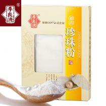 珍珠粉【100g/盒】